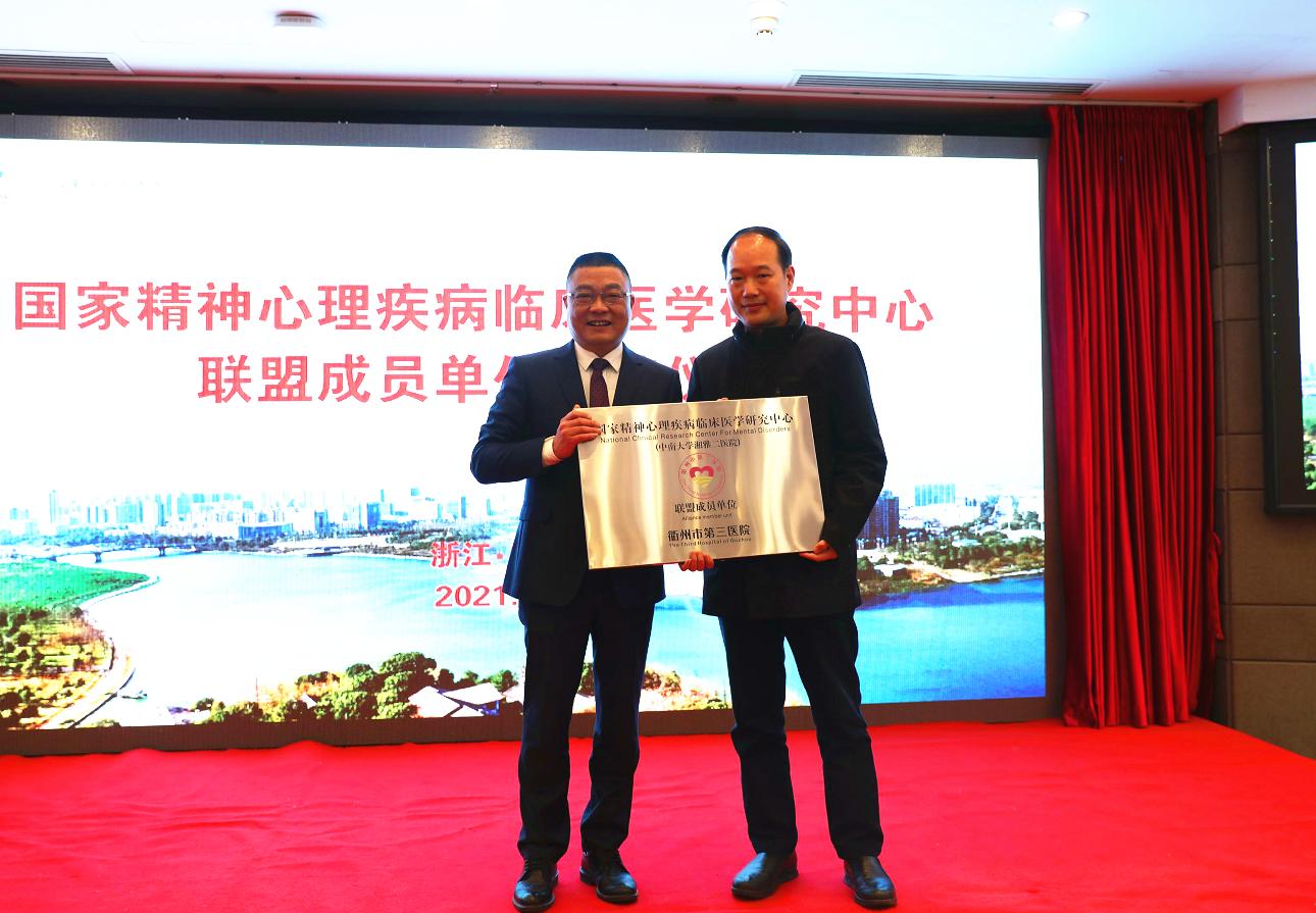 大平台助力大发展--衢州市第三医院加入国家精神心理疾病临床医学研究中心联盟